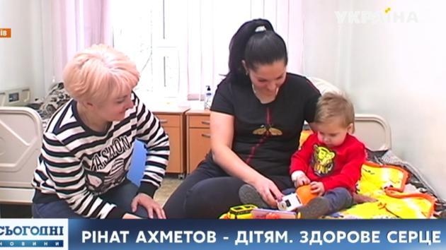 Ринат Ахметов помог с операцией на сердце двухлетнему Захару Сивову