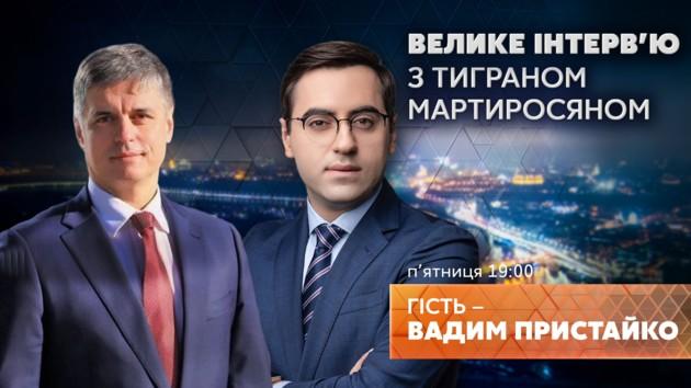 'Большое интервью' с Тиграном Мартиросяном: гость – глава МИД Вадим Пр