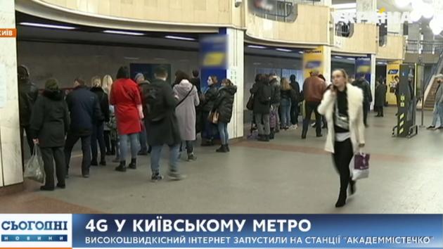 4G заработает на всех станциях столичного метро: названы сроки