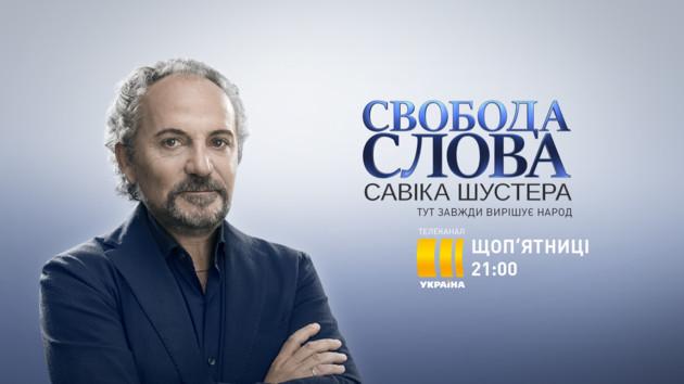 «Свобода слова Савика Шустера»: «Путинская Конституция: угрозы для Украины» (полное видео)