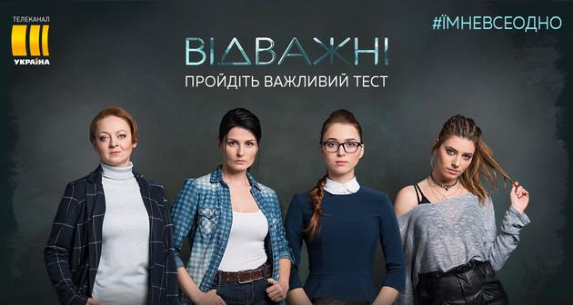 Подвергаются ли ваши близкие домашнему насилию – онлайн-тест от телеканала «Украина»