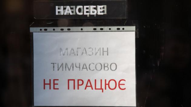 Каждый пятый малый бизнес в Украине оказался на грани закрытия - ЕБА