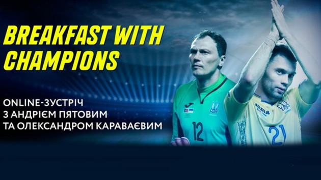 Футболисты сборной Украины Пятов и Караваев встретятся с болельщиками онлайн