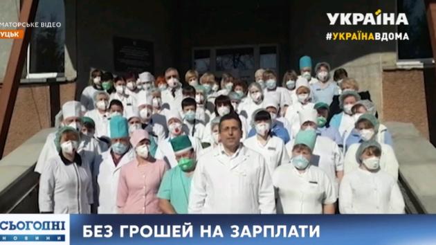 Сотрудники тубдиспансера в Луцке записали эмоциональное обращение (видео)