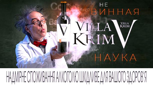 Самая популярная в Украине ТМ вина Villa Krim собрала «винные» исследования, которые помогут мыслить креативно