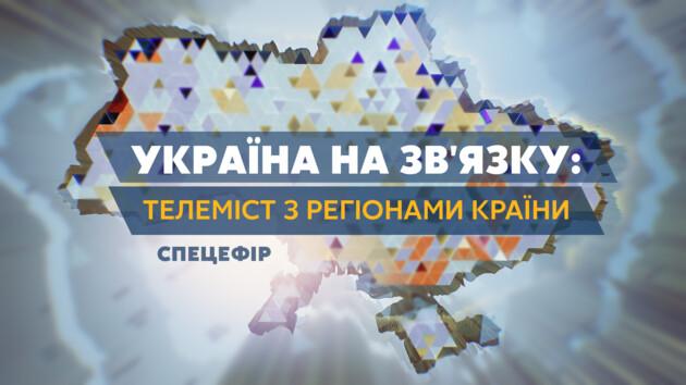 «Украина 24» запускает спецпроект «Украина на связи: телемост с регионами страны»