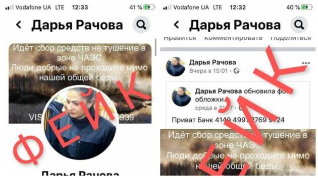 В Сети активизировались мошенники, наживающиеся на пожарах в Чернобыльской зоне
