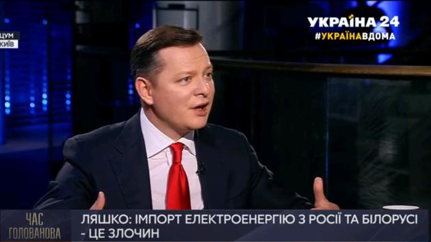 Ляшко: Ситуация в энергетике угрожает украинской независимости