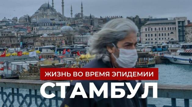 Стамбул, который вы не узнаете: Турция в плену эпидемии