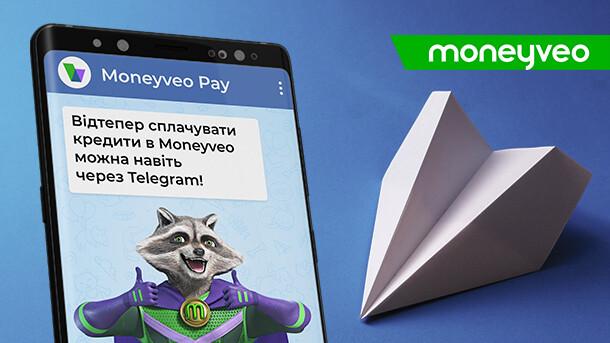 Клиенты Moneyveo могут оплачивать кредит с помощью чат-бота в Telegram