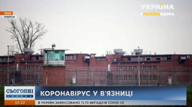 Тюрьма в США стала эпицентром коронавируса
