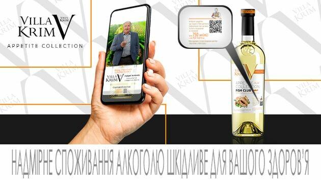 Villa Krim первой в Украине использовала функцию дополненной реальности для своего вина