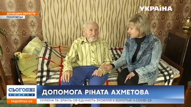 Фонд Рината Ахметова поддерживает ветеранов труда на Донбассе