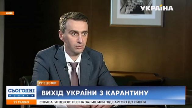 Украина будет выходить из карантина по примеру Польши – Виктор Ляшко в марафоне на телеканале «Украина 24»