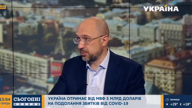 Деньги от МВФ пойдут на нужды украинских граждан – Шмыгаль