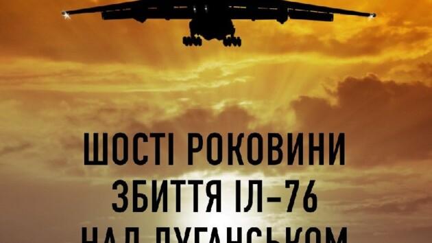 Годовщина трагедии в Луганске: Зеленский почтил память бойцов, погибших в сбитом Ил-76