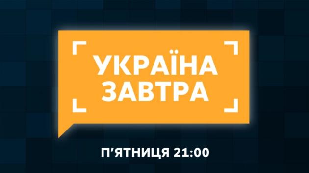 """Рост соцвыплат и первые результаты камер на дорогах - темы ток-шоу """"Украина завтра"""""""