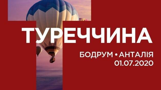 """1 июля туроператор """"ANEX Tour"""" проводил украинских туристов в солнечную Турцию"""
