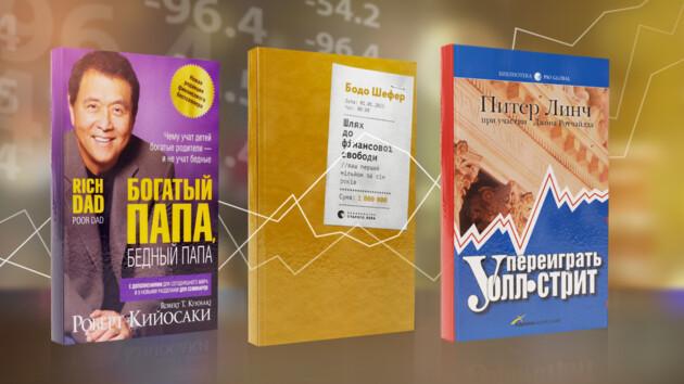 ТОП-книг о финансах, которые можно прочесть этим летом