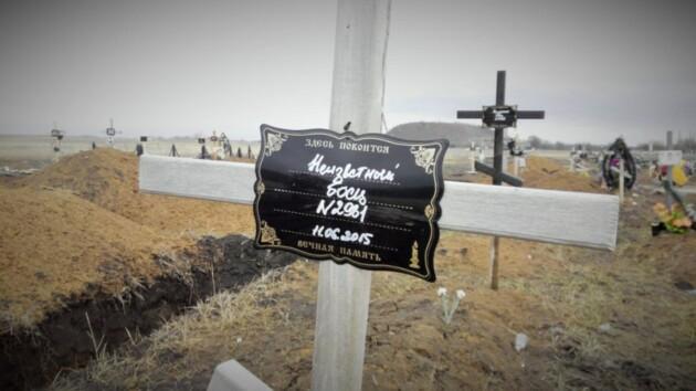 Могили бойовиків в Донецьку