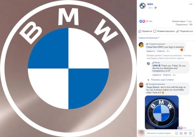 BMW сменила логотип в Facebook тоже