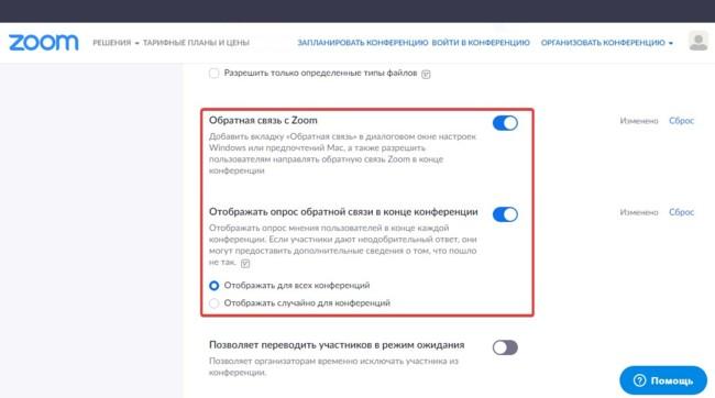 Активація режиму зворотного зв'язку в Zoom
