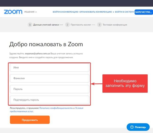Процедура реєстрації в Zoom