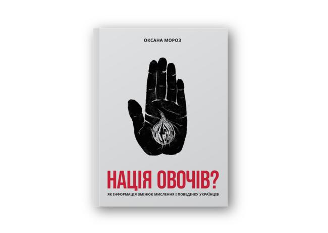 """Про що книга """"Нація овочів? Як інформація змінює мислення і поведінку українців"""""""