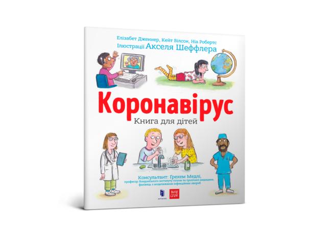 """Що читають українці на карантині – """"Коронавірус. Книга для дітей"""""""