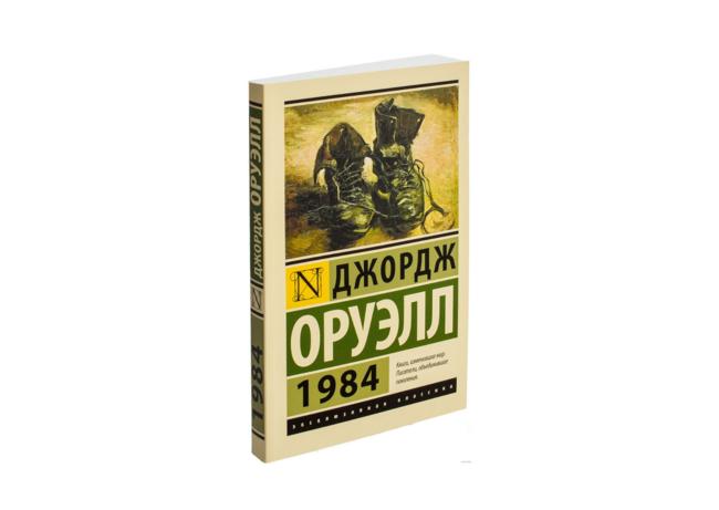"""1984"" Джордж Оруелл"