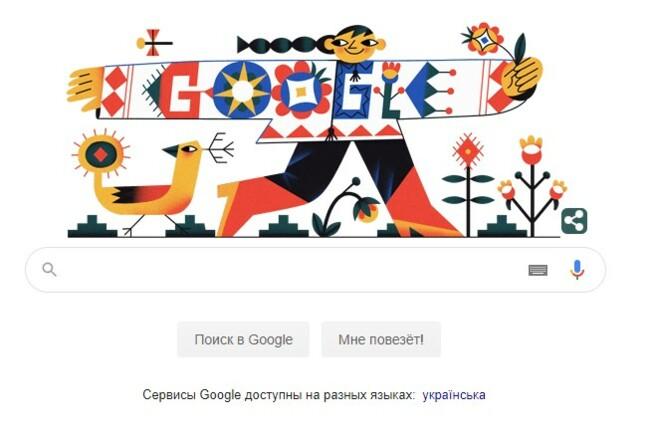 Тематичний дудл від Google до Дня вишиванки