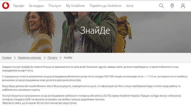 "Vodafone ""ЗнайДе"""