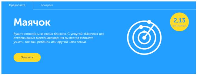 """""""Маячок"""" от """"Киевстар"""""""