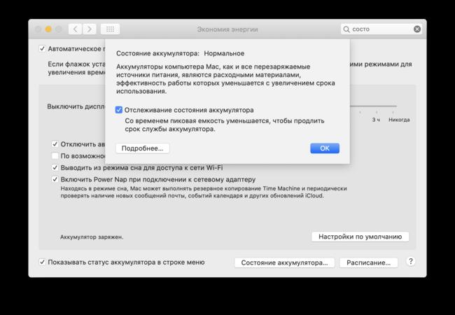"Функция ""Состояние аккумулятора"" в macOS Catalina 10.15.5"