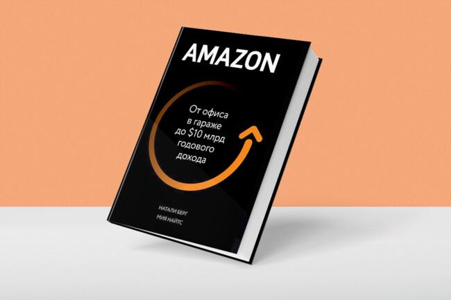 """""""Amazon. Від офісу в гаражі до $ 10 млрд річного доходу"""""""