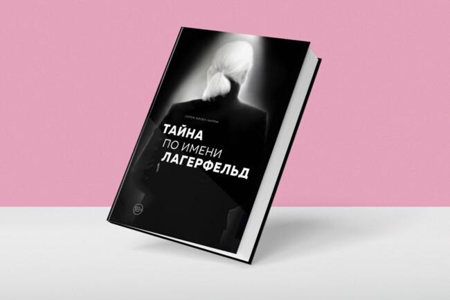 Книга про історію життя Карла Лагерфельда