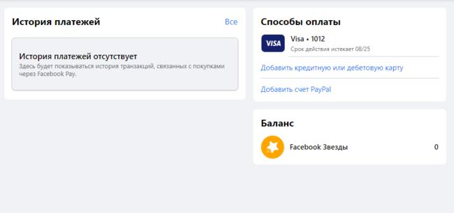 Подвязанная украинская банковская карта в Facebook Pay