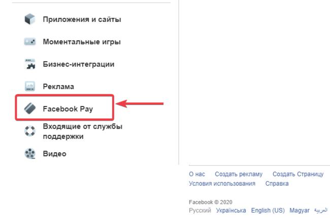 Расположение опции Facebook Pay в настройках