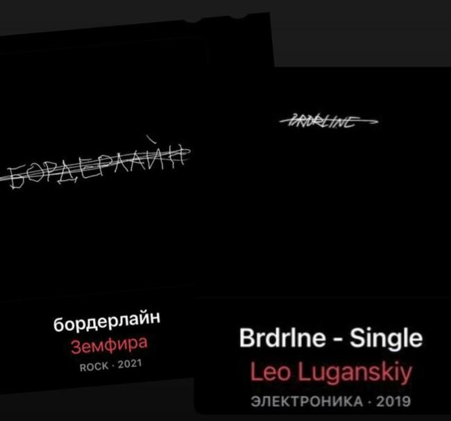 Обложка песни музыканта Лео Луганского и обложка альбома Земфиры