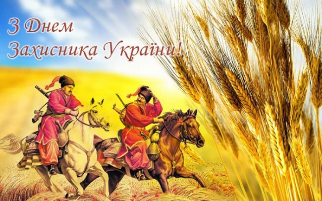 С днем защитника украины открытка, сушеными