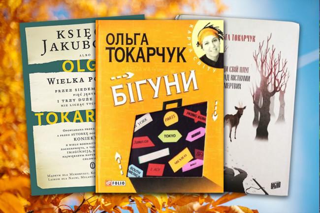 Романи Нобелівського лауреата Ольги Токарчук, від яких неможливо відірватися