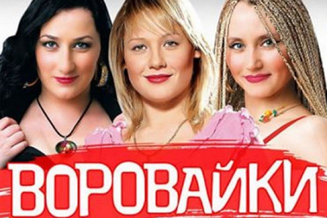 """Концерты группы """"Воровайки"""" в Украине отменили"""