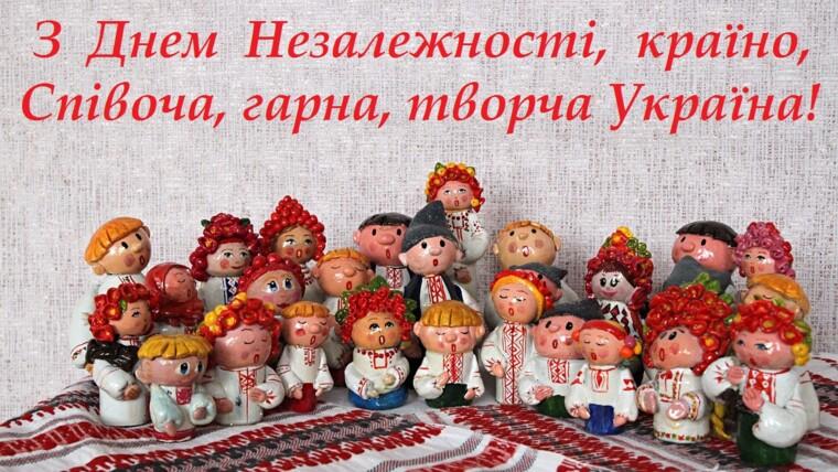 З Днем Незалежності України 2020 - яскраві картинки, листівки, привітання,  вірші і проза - Events   Сьогодні