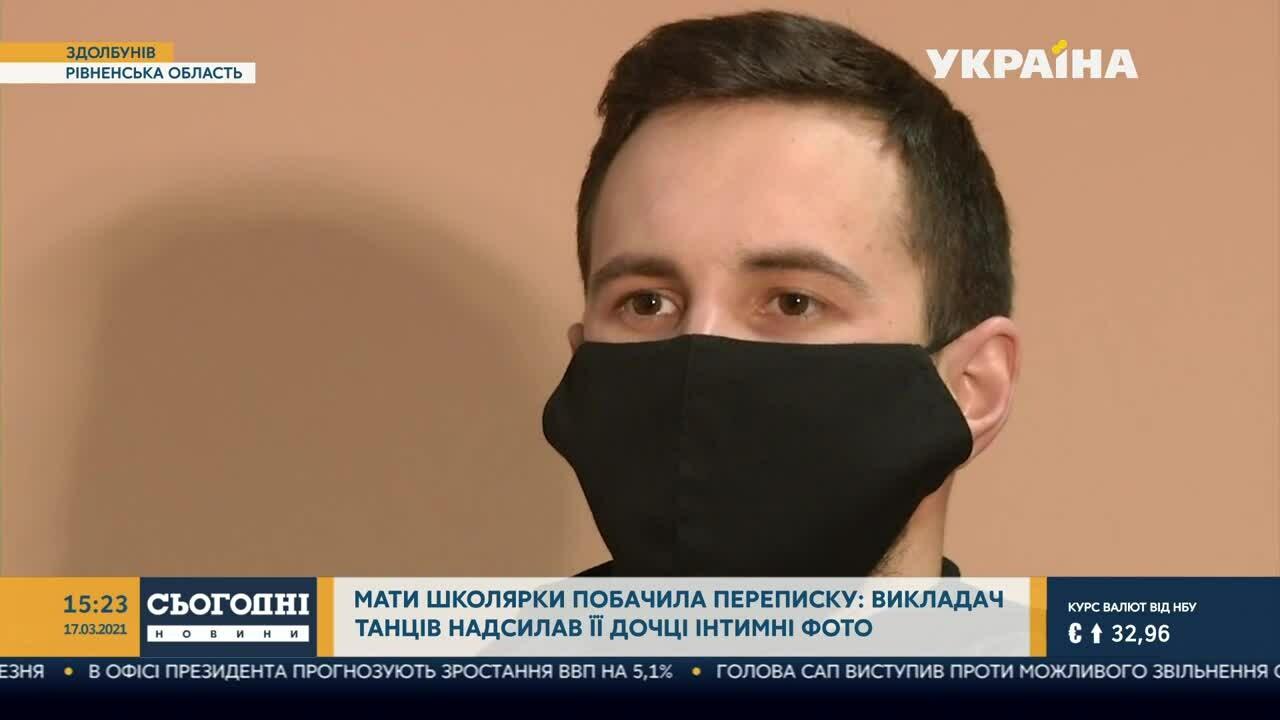 У Рівненській області вчитель розбещував дівчинку - його відправили під  домашній арешт | СЬОГОДНІ