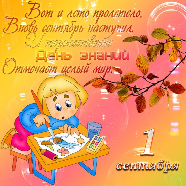 pozdravlenie-s-pervim-sentyabrya-pervoklassniku-otkritka foto 8
