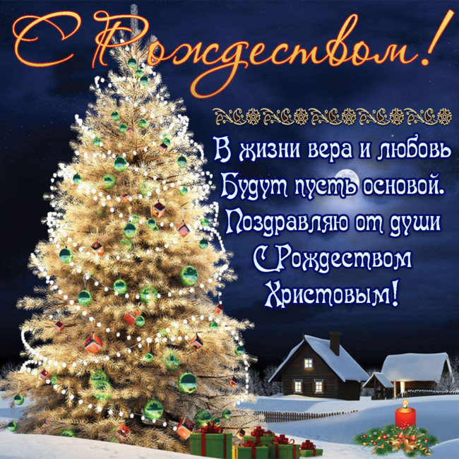 Святое Рождество: поздравления, картинки, стихи