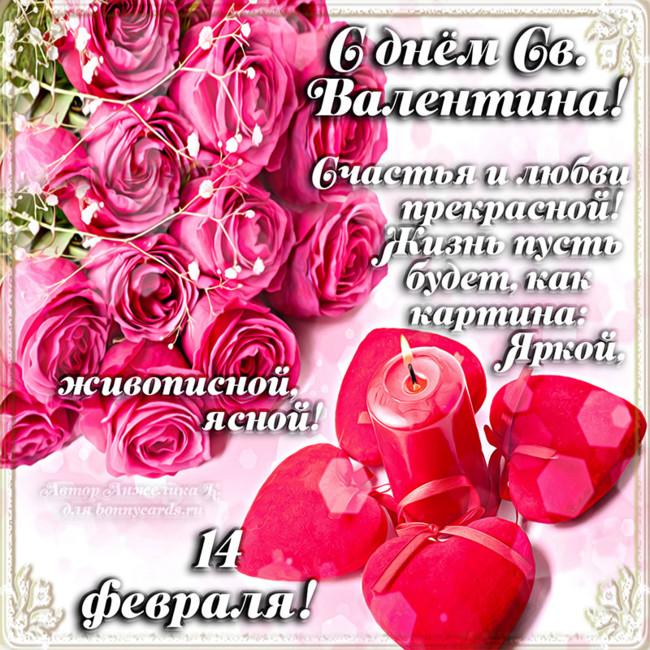 Красивые открытки и поздравления с 14 февраля