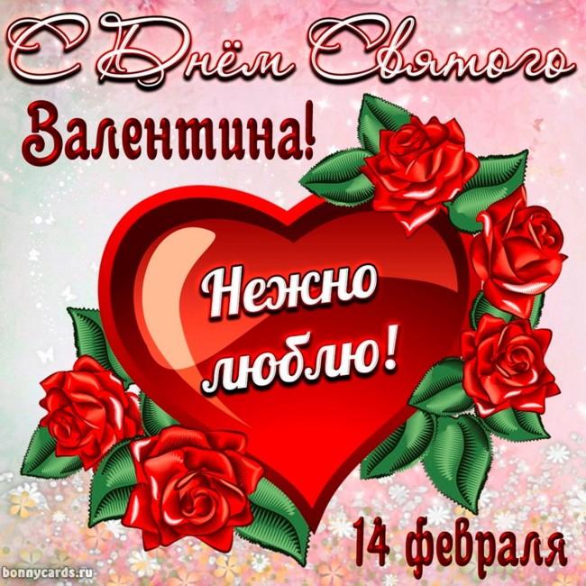 Яркие картинки в День святого Валентина 14 февраля