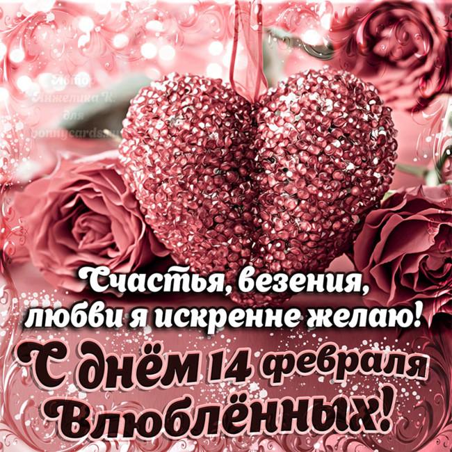 Нежные открытки и стихи на 14 февраля