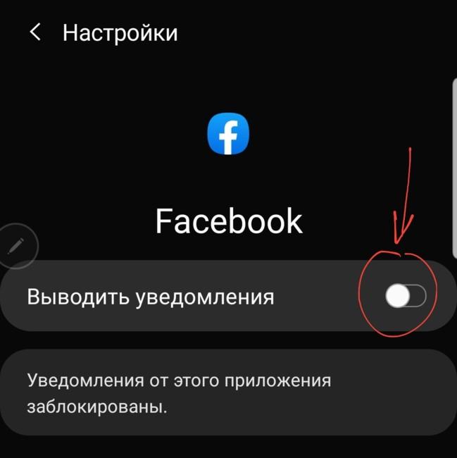 Как принудительно отключить уведомления Facebook